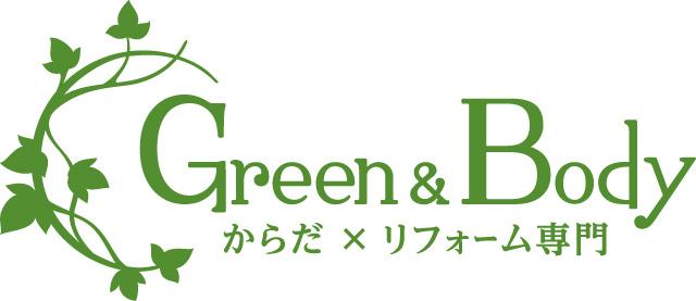 姿勢矯正・改善ピラティススタジオ Green&Bodyオフィシャルブログ