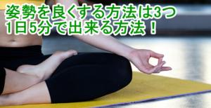 姿勢を良くする方法は3つ|1日5分で出来る方法!