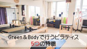 Green&Bodyで行うピラティス5つの特徴|岡山市でピラティスをするならGreen&Body