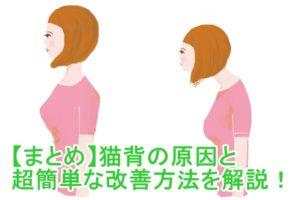 【まとめ】猫背の原因と超簡単な改善方法を解説!|岡山市で姿勢矯正改善