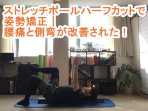 ストレッチポールハーフカットで姿勢矯正|腰痛と側弯が改善された!