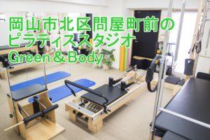 岡山市北区問屋町前のピラティススタジオ|Green&Body