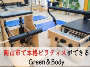 岡山市で本格ピラティスができるGreen&Body|姿勢矯正改善に強いスタジオ