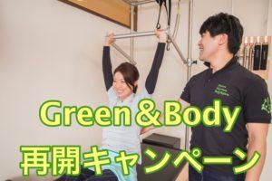 Green&Body再開キャンペーン開催!