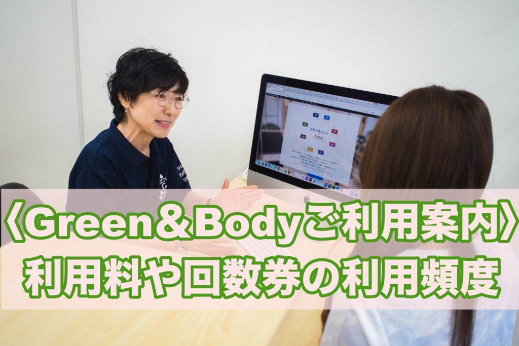 Green&Bodyお客様の利用例|利用料や回数券の利用頻度