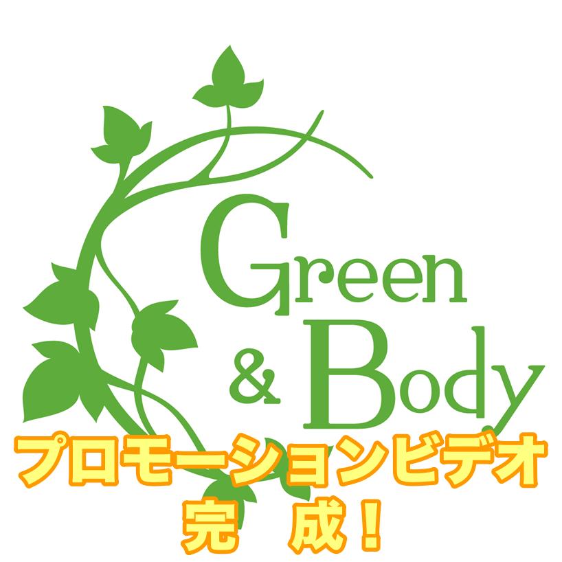 Green&Bodyのプロモーションビデオ完成!
