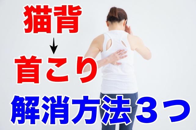 【動画あり】猫背による首こり解消方法3つをピラティストレーナーが徹底解説