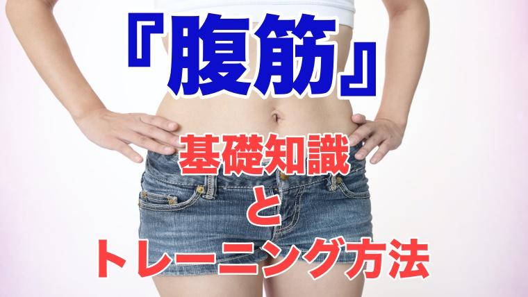 腹筋の基礎知識4つ(腹直筋、内腹斜筋、外腹斜筋、腹横筋)と正しいトレーニング方法2つをピラティストレーナーが簡単に解説♪